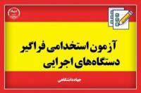 نمونه سوالات استخدامی کارشناس امور مشترکین آب و فاضلاب وزارت نیرو با جواب pdf